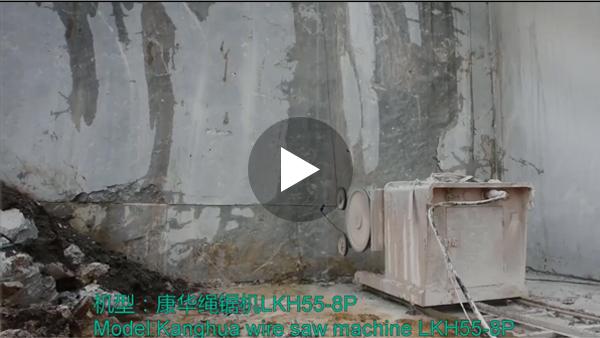 康华绳锯机开采花岗岩视频